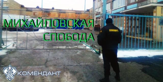 Михайловская-слобода-Охрана-Комендант