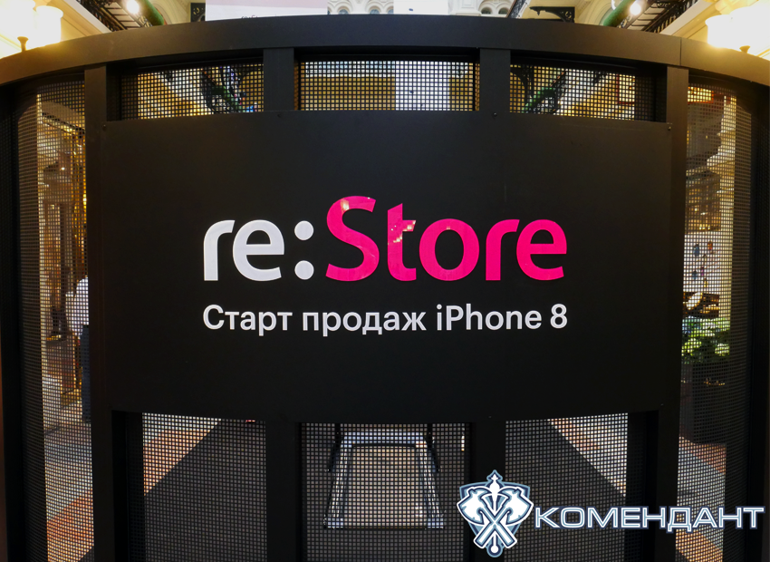 Старт продаж iPhone 8 - Комендант