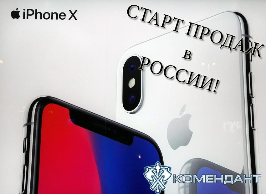 iPhone Х Комендант