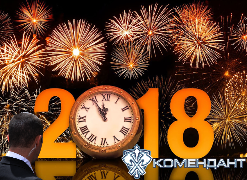 С-2018-годом-Комендант
